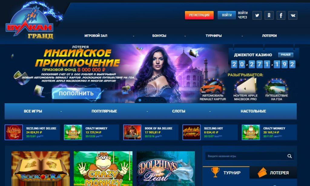 Вулкан Гранд казино – площадка настоящих победителей