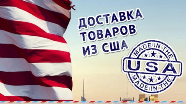 Надежная доставка товаров из США с Unitrade Express